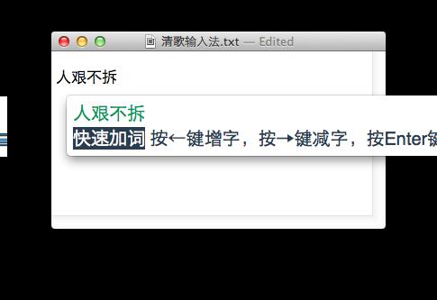 清歌输入法Mac版2