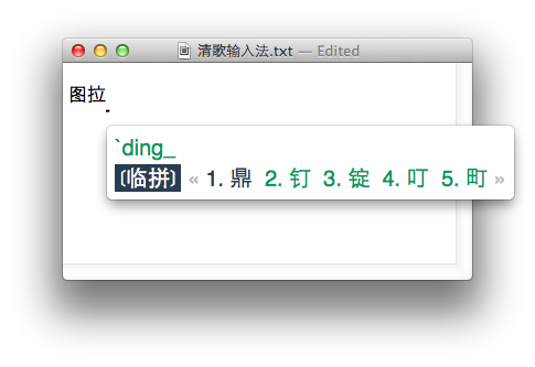 清歌输入法Mac版3
